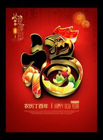 喜庆新年背景时尚立体福字