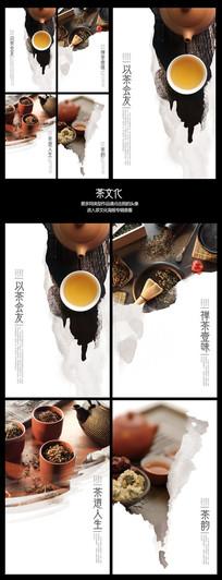 以茶会友茶文化中国风展板