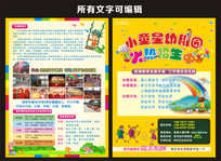 幼儿园宣传单设计