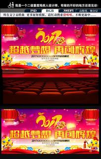 中国风2017年会背景