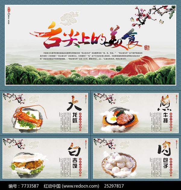 中国风食堂文化展板图片