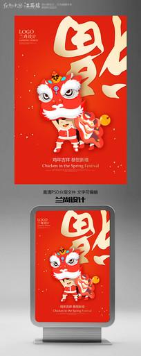 2017春节喜庆舞狮福字海报设计模板