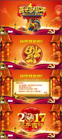 2017鸡年春节祝福贺岁电子贺卡PPT