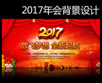2017鸡年晚会舞台背景展板