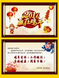 2017新年鸡年祝福电子贺卡动态PPT素材