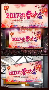 2017迎春晚会展板背景模板图片