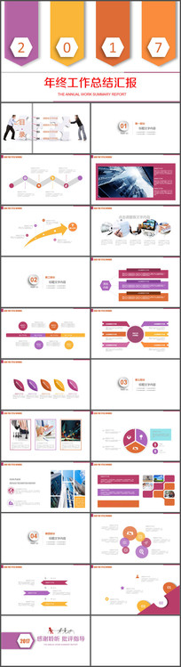彩色简约2017总结汇报PPT模板
