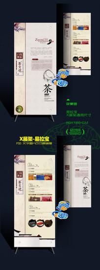 茶叶宣传x展架模版