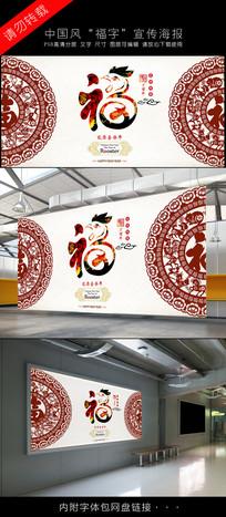 创意鸡年福字海报