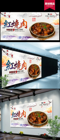 创意中国风红烧肉海报