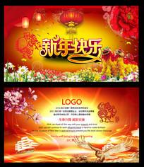 春节贺卡新年快乐拜年电子贺卡PPT模板