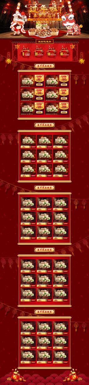 春节淘宝年货节装修模板