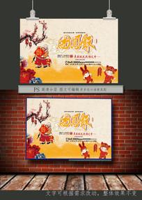 大年夜团圆饭背景海报设计