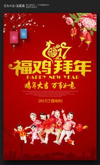 大气2017福鸡拜年春节海报素材