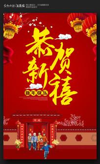 大气2017年恭贺新禧春节宣传海报设计