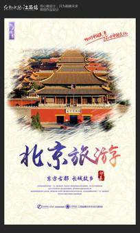 大气北京旅游海报设计