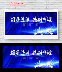 大气蓝色科技背景展板