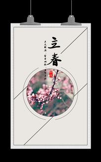 二十四节气立春简约海报设计