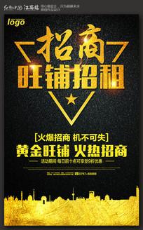 黑色大气黄金旺铺招商招租海报