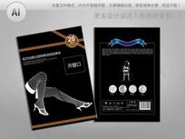 黑色简约渔网袜包装设计图 AI