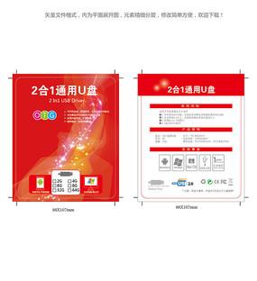 红色背景OTG手机u盘包装设计