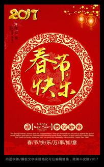 红色喜庆春节快乐宣传海报