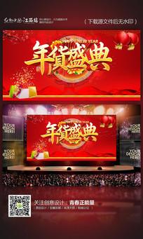 红色喜庆年货盛典年货节促销海报