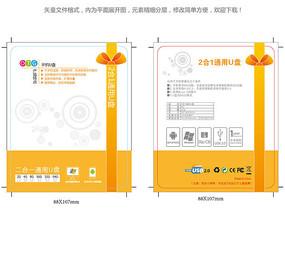 黄色背景U盘卡纸包装图