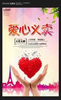 简约爱心义卖公益海报