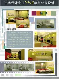 简约时尚单身公寓居住空间家装空间设计效果图3D源文件