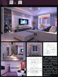 简约时尚婚房居住空间室内设计方案效果图3D MAX 源文件 CAD文件