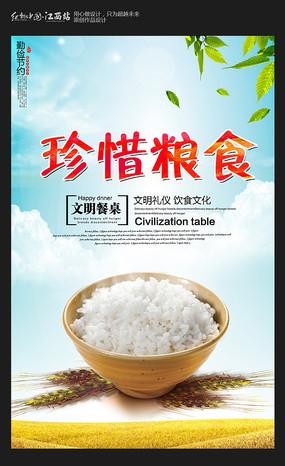 简约珍惜粮食公益海报