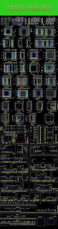家装展示样板间深化设计CAD施工图纸