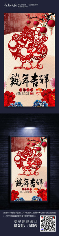 精美最新鸡年春节宣传海报设计