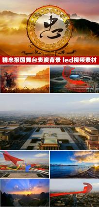 精忠报国舞台背景壮丽山河led视频