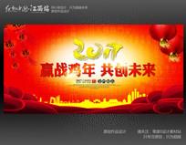 吉庆鸡年2017年会背景画面设计