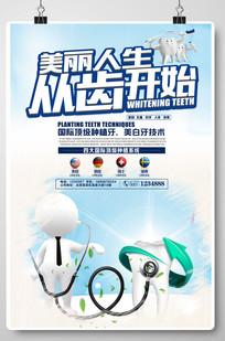 口腔牙齿海报设计