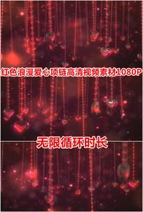 浪漫红色爱心形项链吊坠背景视频可循环
