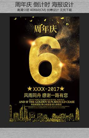 六周年店庆活动海报