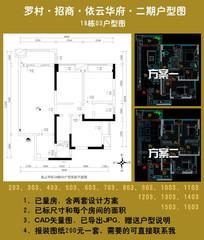 罗村招商依云华府二期18栋03户型设计方案CAD