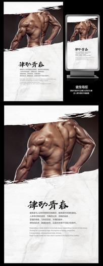 律动青春健身房海报设计