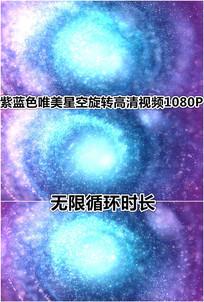 梦幻星空唯美时光隧道银河系循环视频