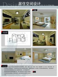 木质简约时尚居住空间室内设计方案效果图3D MAX 源文件