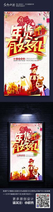 年货有礼啦大气新年活动海报设计