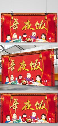 年夜饭宣传海报设计