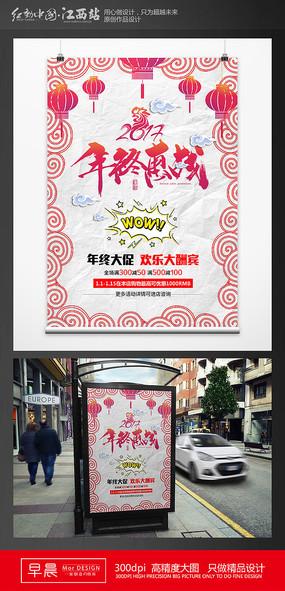年终惠战新年活动海报