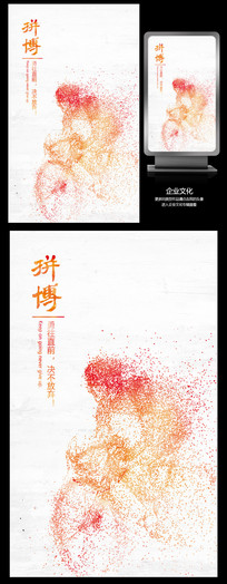 拼博中国风水墨企业文化展板