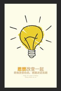 企业文化展板创新励志海报