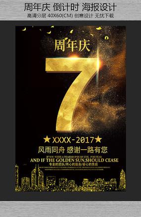 七周年店庆海报