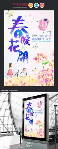 水彩春暖花开春季促销海报